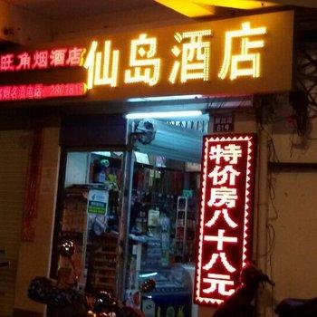 南宁仙岛酒店