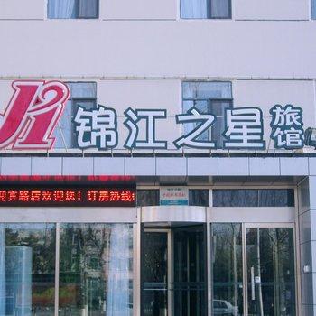 锦江之星(秦皇岛火车站店原迎宾路店)图片