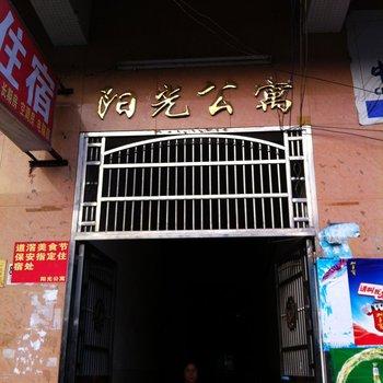 东莞阳光公寓