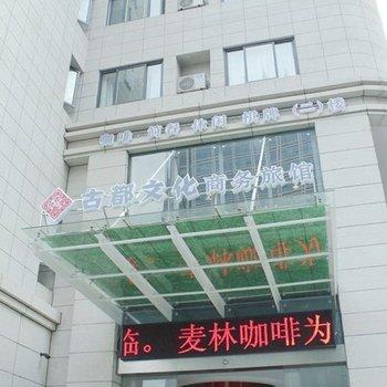 如家联盟-南京古都文化新街口店