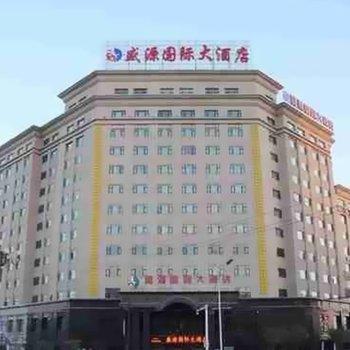 白银盛源国际酒店