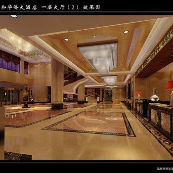 景宁欣和华侨大酒店酒店预订