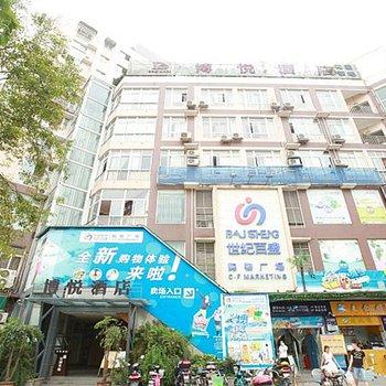 成都博悦酒店(郫县店)