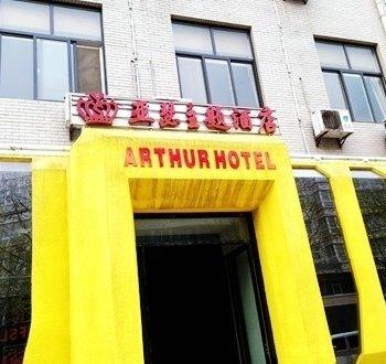 临潼亚瑟主题酒店图片21