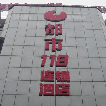 徐州都市118连锁酒店(睢宁店)