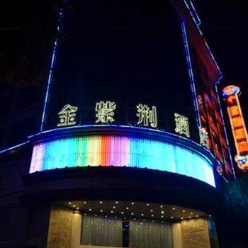 云浮金紫荆酒店