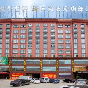 南宁海润云天国际酒店