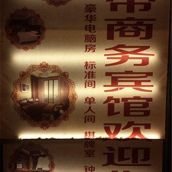 巴中凯帝商务宾馆