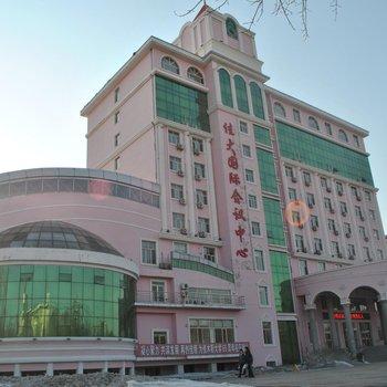 佳木斯大学国际会议中心