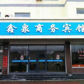 枣庄鑫泉商务宾馆