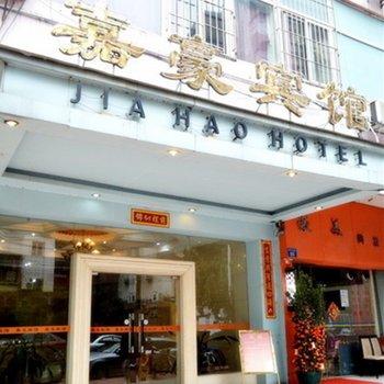 广州嘉豪宾馆