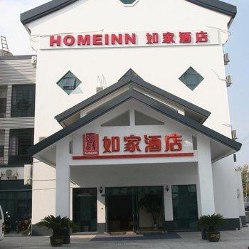如家快捷酒店(西塘古镇店)