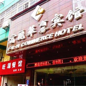 宜春富丽华商务宾馆