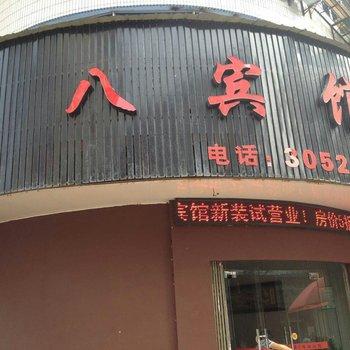衢州五八宾馆