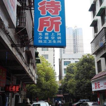 娄底鑫峰招待所
