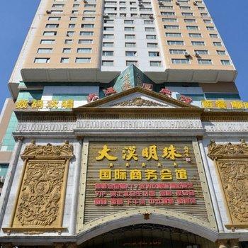 乌鲁木齐宏运宾馆