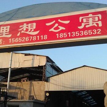 北京邢各庄理想公寓图片23
