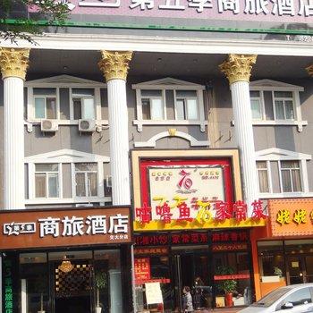 第五季商旅酒店(北京交大分店)