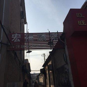 沧州宏福旅馆