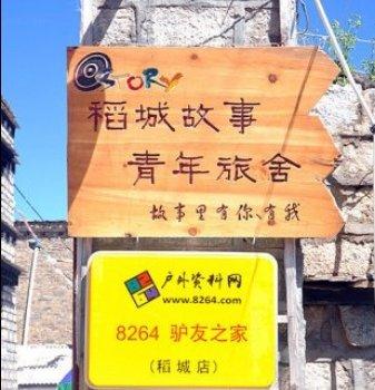 稻城故事青年旅舍图片5