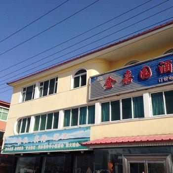 锦州金嘉园酒店