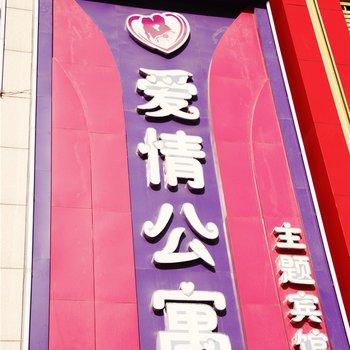 淮南爱情公寓主题宾馆图片6