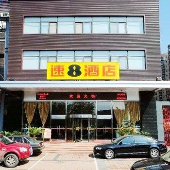 速8酒店(西安骏景店)图片