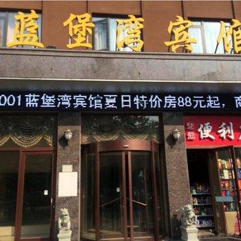 濮阳蓝堡湾快捷宾馆