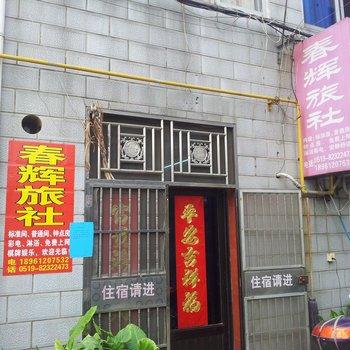 金坛春辉旅社