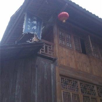 酉阳龚滩宜安居客栈图片3