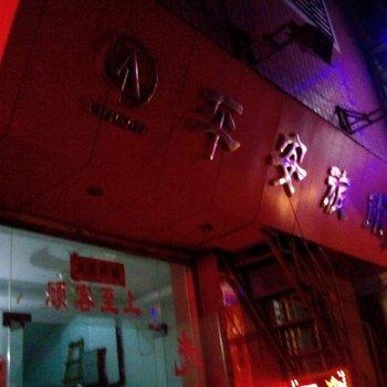 晋江平安旅馆