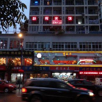 海口新辉宾馆