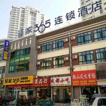 驿家365连锁酒店(山东济宁太白国际店)