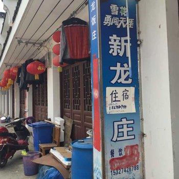 武汉新龙农家乐住宿图片6