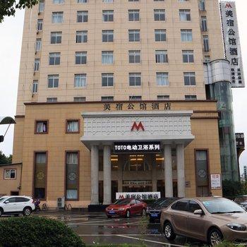 慈溪美宿公馆酒店