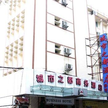 湛江城市之都商务酒店