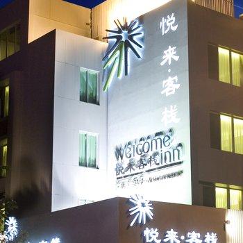 悦来客栈经济连锁酒店(海雅缤纷城店)图片3
