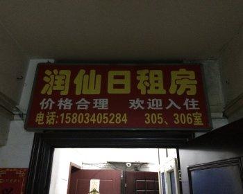 太原润仙日租房图片19
