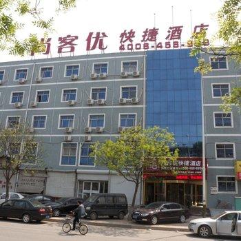 尚客优快捷酒店(沧州维明路店)
