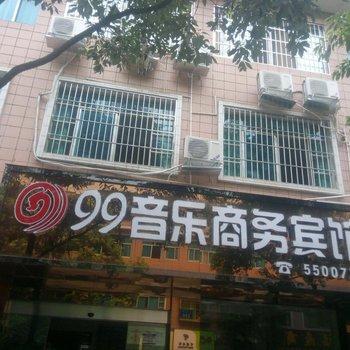 贵阳99音乐商务宾馆