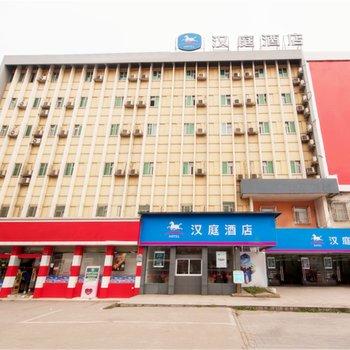 汉庭(成都玉双路地铁站酒店)