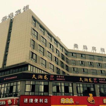 宁波景逸宾馆