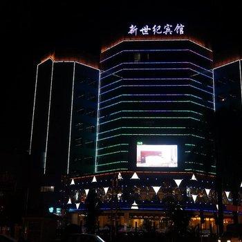 瑞丽新世纪宾馆