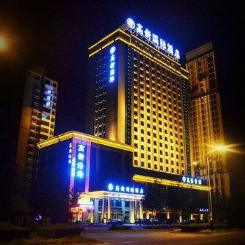 榆林民生高新国际酒店