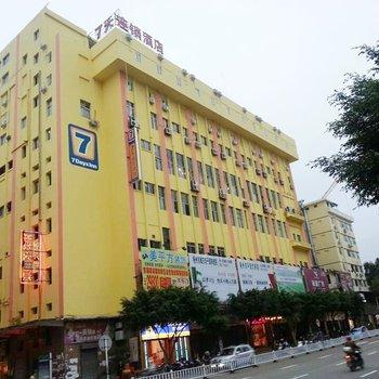 7天连锁酒店(梧州河东步行街店)