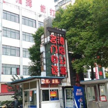 武汉青年城短租酒店公寓图片5