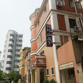 武汉绣球山庄5号青年旅舍图片16