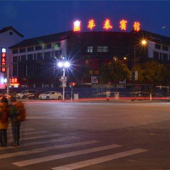 西塘华泰宾馆