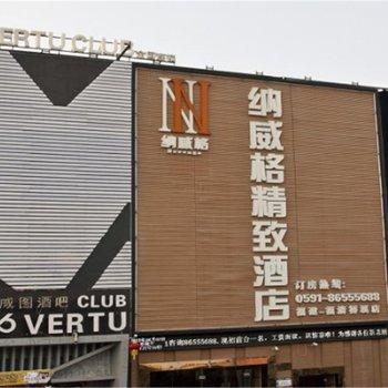 福清纳威格精致酒店