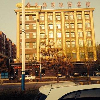 双辽金色港湾宾馆(四平)